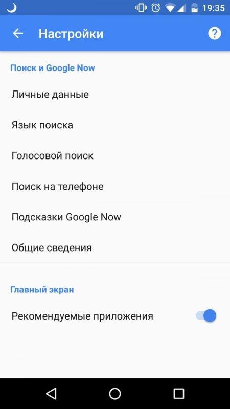 Скриншот Google Старт для Android