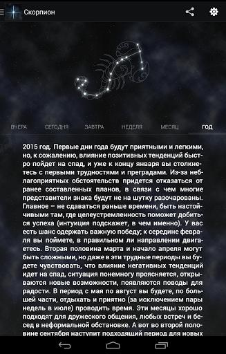 Скриншот Гороскоп и гороскопы друзей для Android