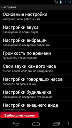 Скриншот Говорящие часы DVBeepPro / Speaking clock: DVBeepPro для Android