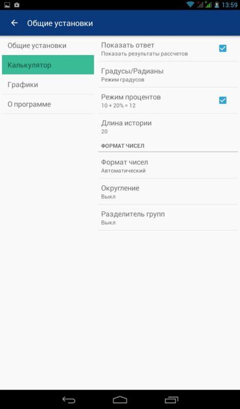 Скриншот Графический калькулятор для Android