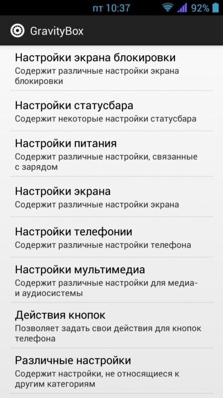 Скриншот GravityBox для Android