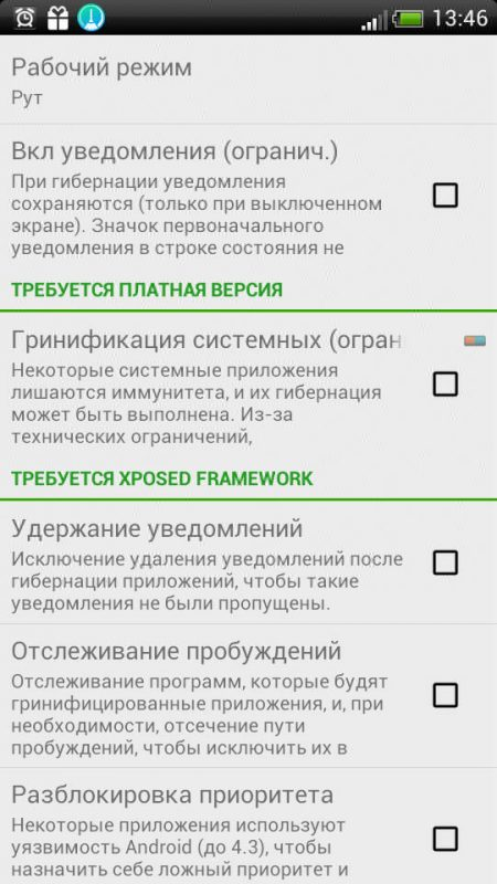 Скриншот Greenify для Android