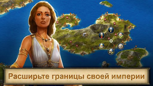 Скриншот Grepolis для Android