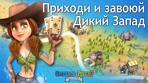 Скриншот Губернатор Покера 3 для Android