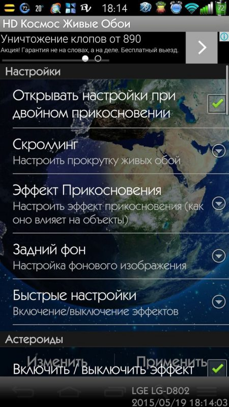 Скриншот HD Космос для Android