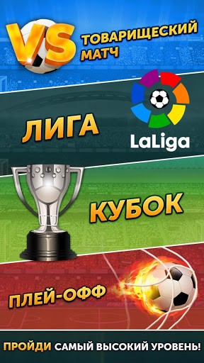 Скриншот Head Soccer La Liga для Android