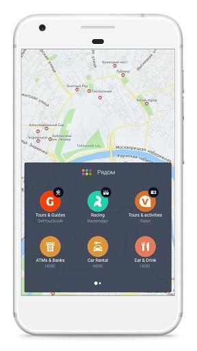 Скриншот HERE WeGo — Оффлайн карты для Android