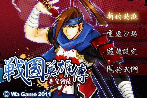 Скриншот Hero of the Warring States для Android