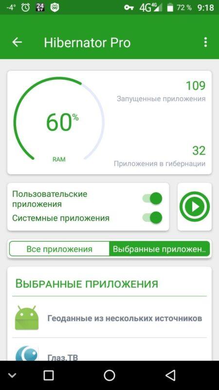 Скриншот Hibernator для Android