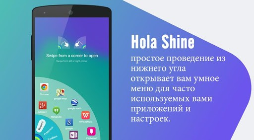 Скриншот Hola Launcher для Android