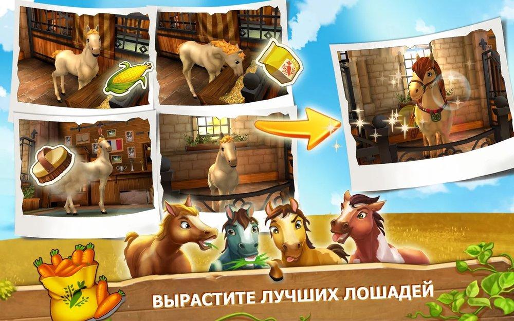 Скриншот Horse Haven World Adventures для Android