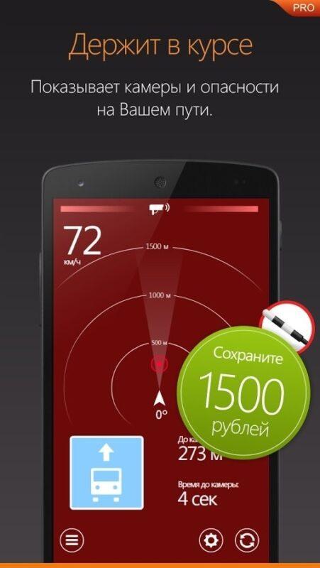 Скриншот HUD AнтиРадар для Android