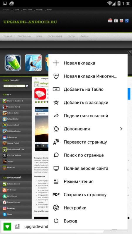 Скриншот Яндекс.Браузер для Android