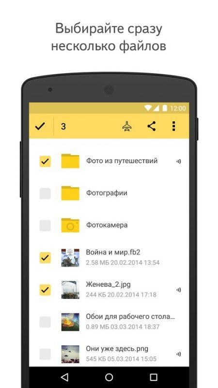 Скриншот Яндекс.Диск для Android