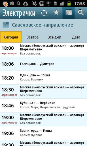 Скриншот Яндекс. Электрички для Android