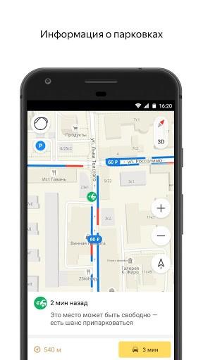 Скриншот Яндекс Карты для Android