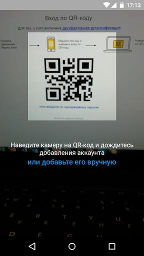 Скриншот Яндекс.Ключ для Android