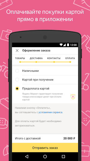 Скриншот Яндекс. Маркет для Android