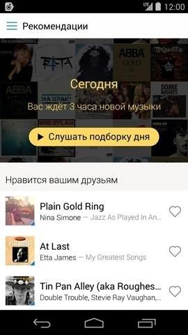 Скриншот Яндекс.Музыка для Android