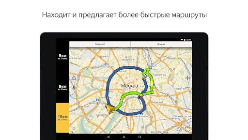 Скриншот Яндекс Навигатор для Android