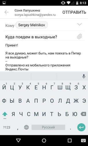 Скриншот Яндекс.Почта для Android