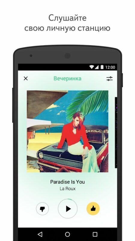 Скриншот Яндекс.Радио для Android