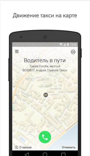 Скриншот Яндекс Такси для Android