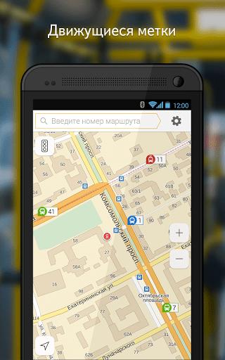 Скриншот Яндекс.Транспорт для Android