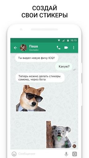 Скриншот ICQ Mobile для Android