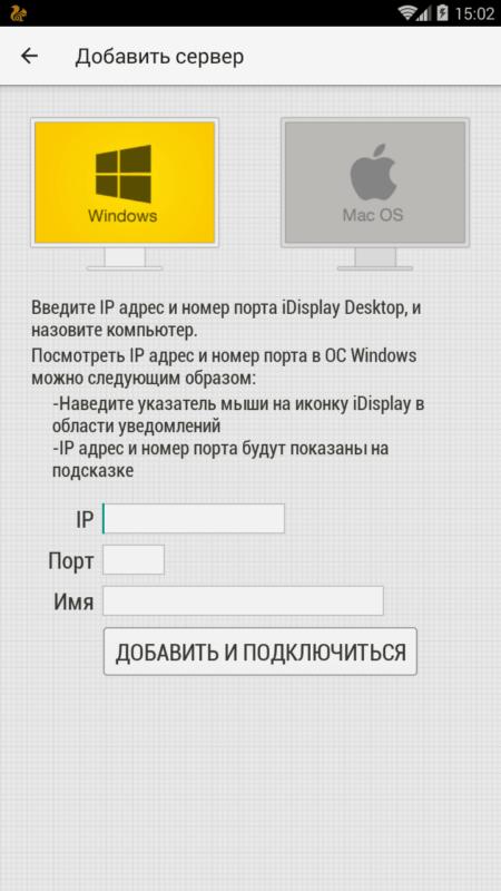 Скриншот iDisplay для Android