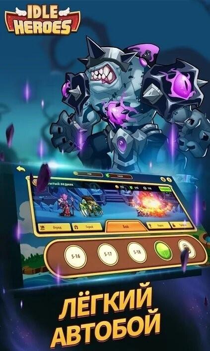 Скриншот Idle Heroes для Android