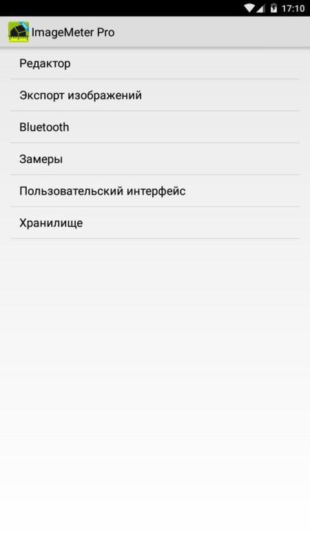 Скриншот ImageMeter Pro для Android