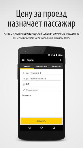 Скриншот inDriver — цену назначаешь сам для Android