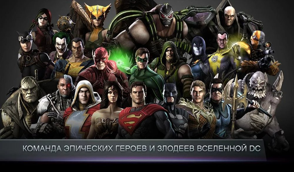 Скриншот Injustice: Gods Among Us для Android