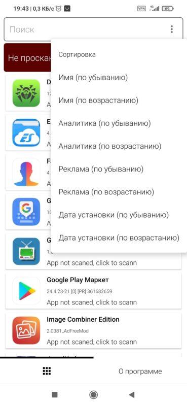 Скриншот Инспектор для Android