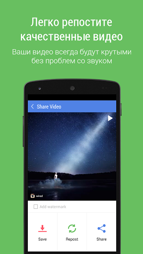 Скриншот Инстарепост — Репост Инстаграм для Android