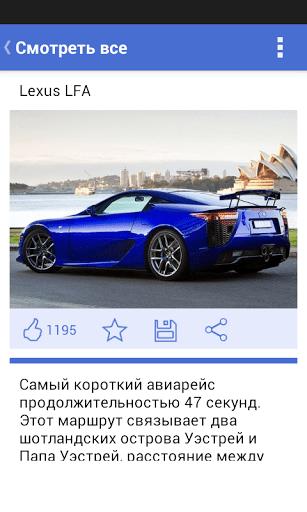 Скриншот Интересно и познавательно для Android