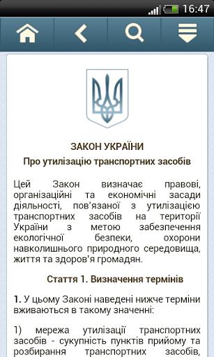 Скриншот ipLex.Законы для Android