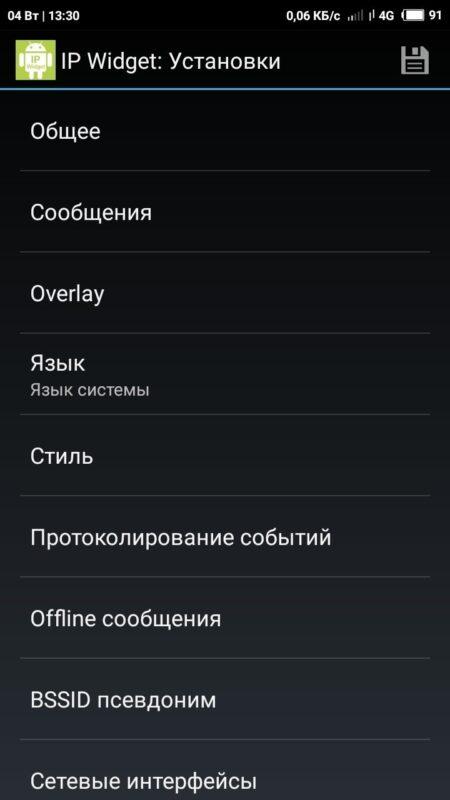 Скриншот IP Widget для Android