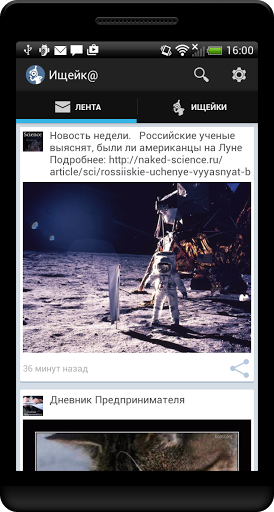 Скриншот Ищейка VK для Android