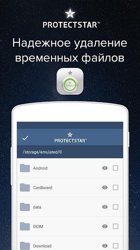 Скриншот iShredder 5 для Android