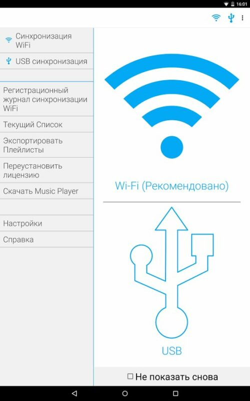 Скриншот iSyncr для Android