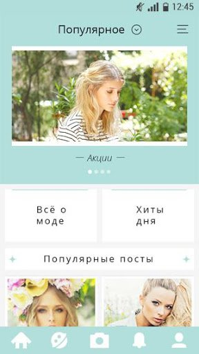 Скриншот iTao для Android