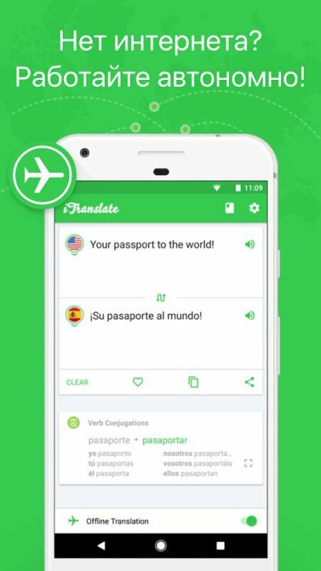 Скриншот iTranslate для Android