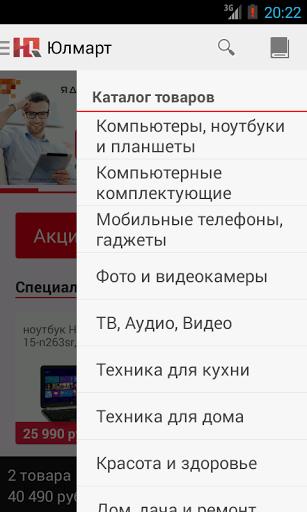 Скриншот Юлмарт для Android