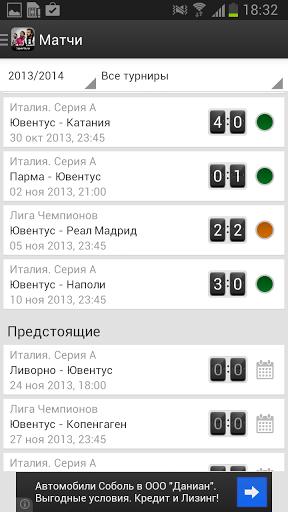 Скриншот Ювентус+ Sports.ru для Android