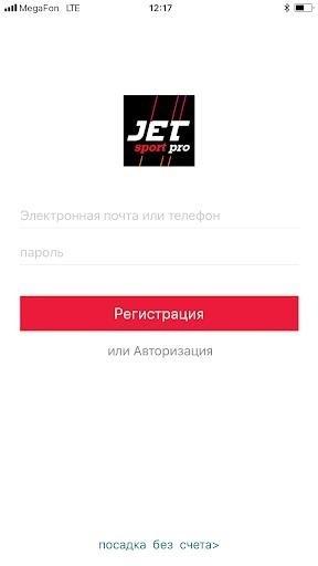 Скриншот JetSport Pro для Android