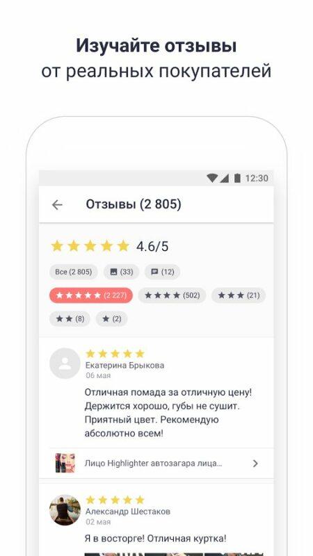Скриншот Joom для Android