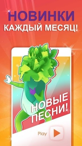 Скриншот Just Dance Now для Android