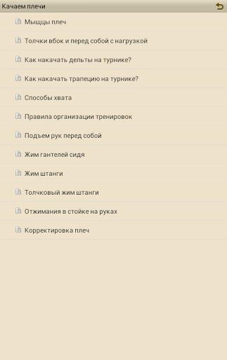 Скриншот Качаем плечи для Android